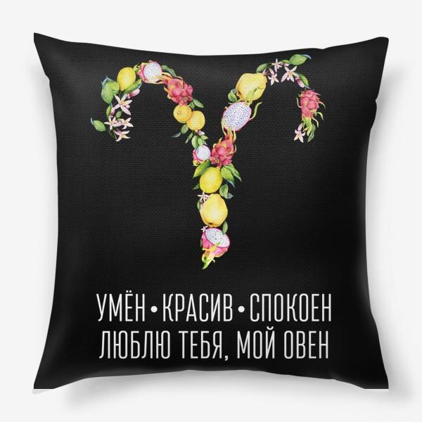 Подушка «Любимый овен на черном. Подарок Овну. Фрукты.»