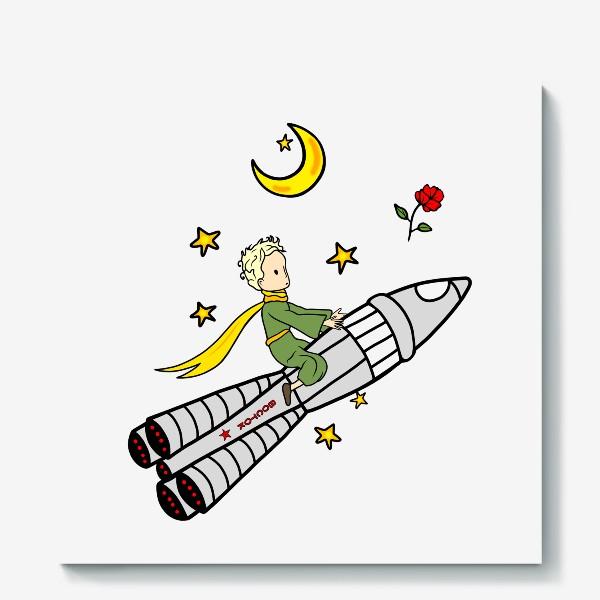 Холст «Маленький принц на ракете»