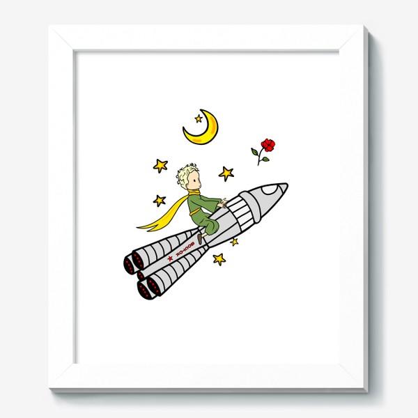 Картина «Маленький принц на ракете»