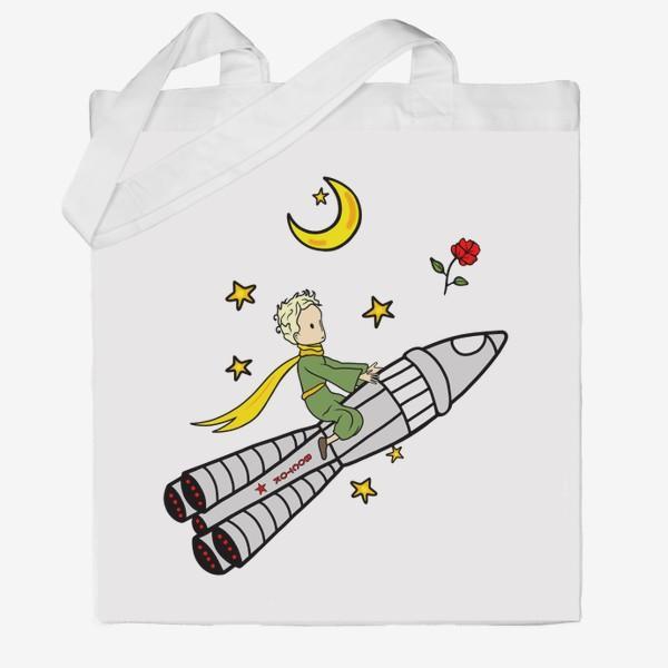 Сумка хб «Маленький принц на ракете»