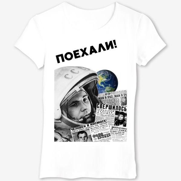 Футболка «#Гагаринконкурс Гагарин. Поехали. Космос.»