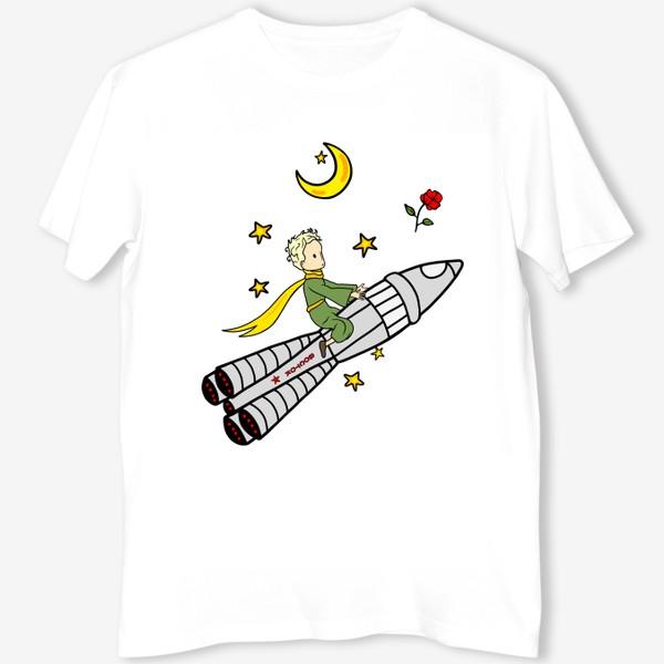 Футболка «Маленький принц на ракете»