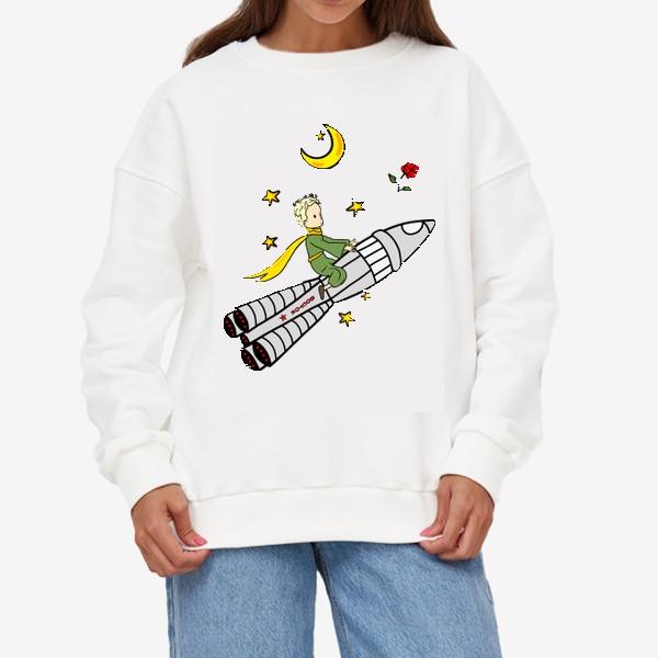 Свитшот «Маленький принц на ракете»