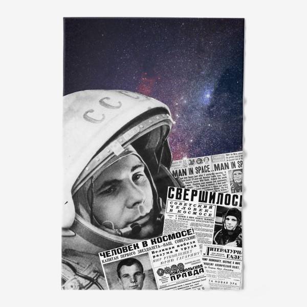 Полотенце «#Гагаринконкурс Гагарин. Космос.»