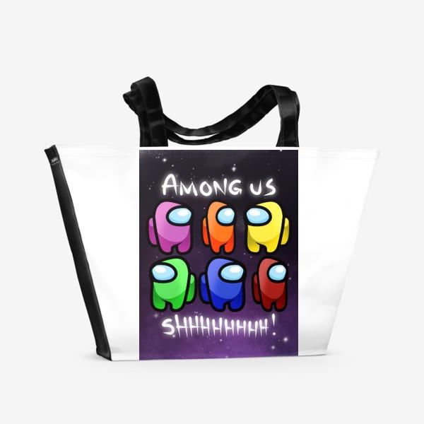 Пляжная сумка «Among US. SHHHHHHH!»