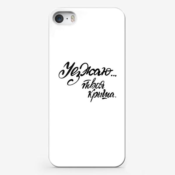 Чехол iPhone «Уезжаю. Твоя крыша. Весеннее обострение. Шуточная надпись.»