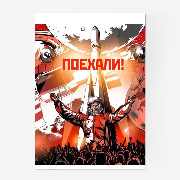 Постер «Поехали »