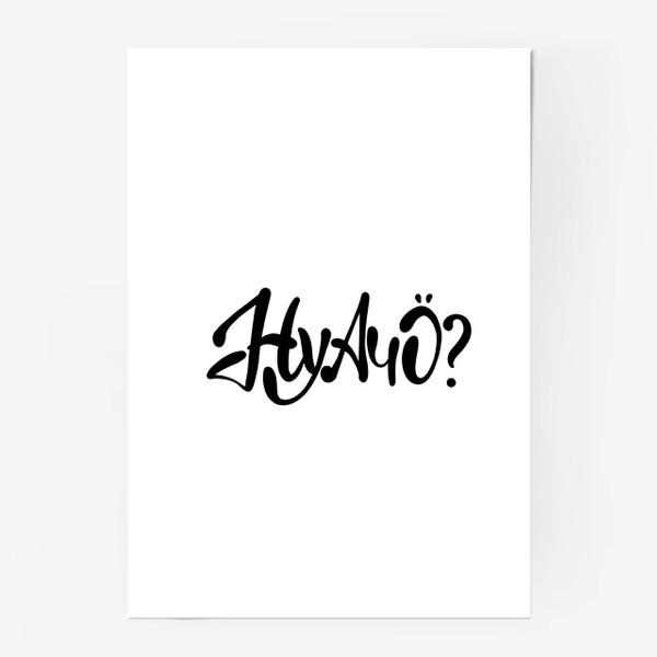 Постер «Ну А Чо ?  Шуточная надпись для позитивных людей.»