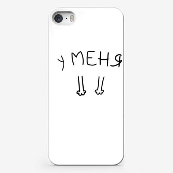 Чехол iPhone «У меня лапки! Для тех, у кого лапки»
