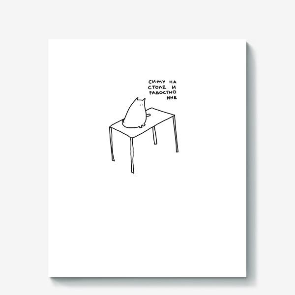 Холст «Сижу на столе и радостно мне. Кот и простое счастье»