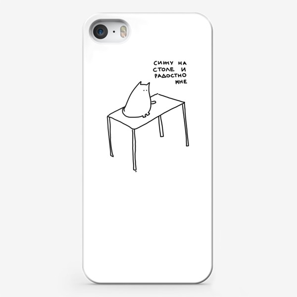 Чехол iPhone «Сижу на столе и радостно мне. Кот и простое счастье»