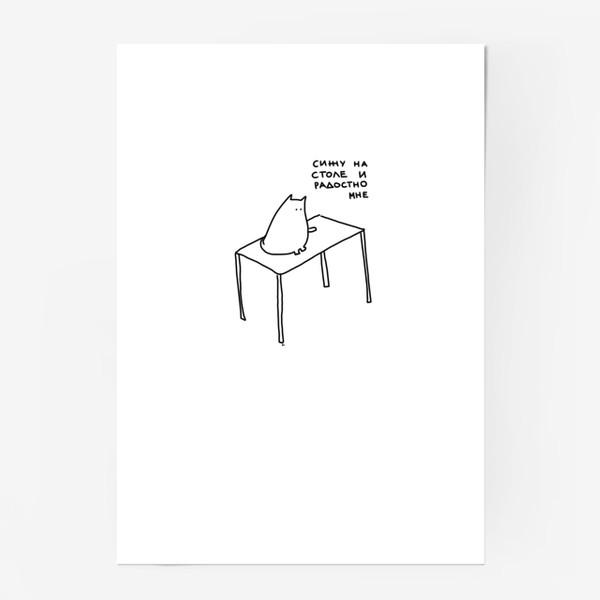 Постер «Сижу на столе и радостно мне. Кот и простое счастье»