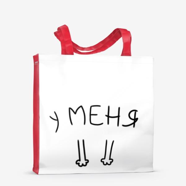 Сумка-шоппер «У меня лапки! Для тех, у кого лапки»
