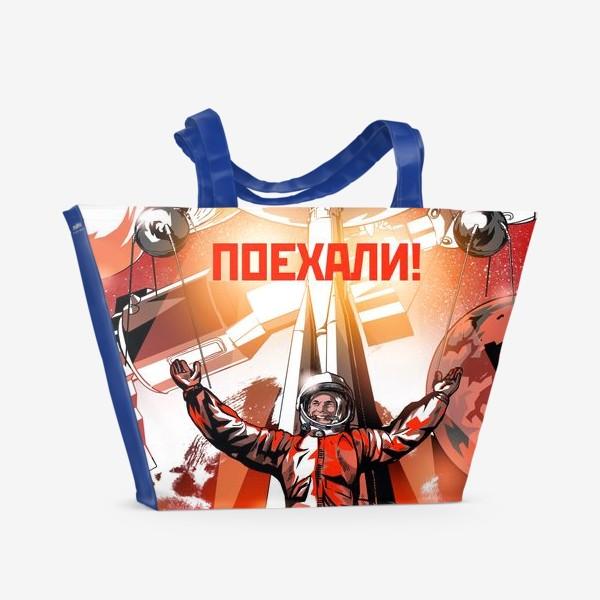 Пляжная сумка «Поехали »