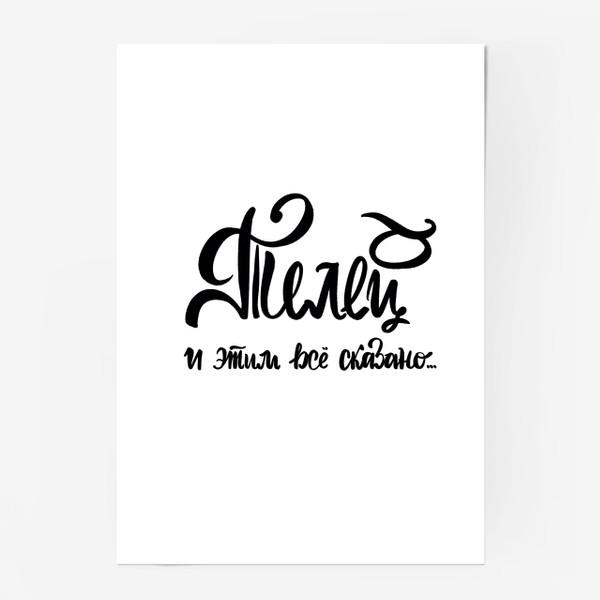Постер «Телец. И этим все сказано... леттеринг- надпись для знака зодиака Телец.»
