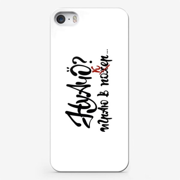 Чехол iPhone «Играю в покер... шутливая надпись. Ну а что (что)? Модно и актуально.»