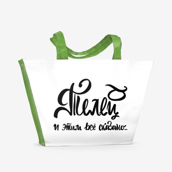 Пляжная сумка «Телец. И этим все сказано... леттеринг- надпись для знака зодиака Телец.»
