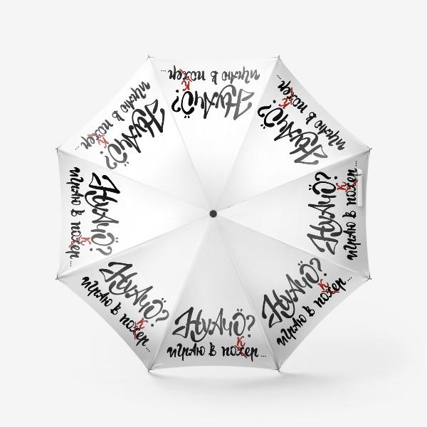 Зонт «Играю в покер... шутливая надпись. Ну а что (что)? Модно и актуально.»