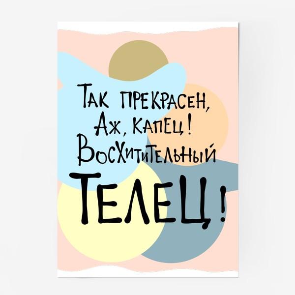 Постер «Так прекрасен, аж капец, восхитительный ТЕЛЕЦ!»