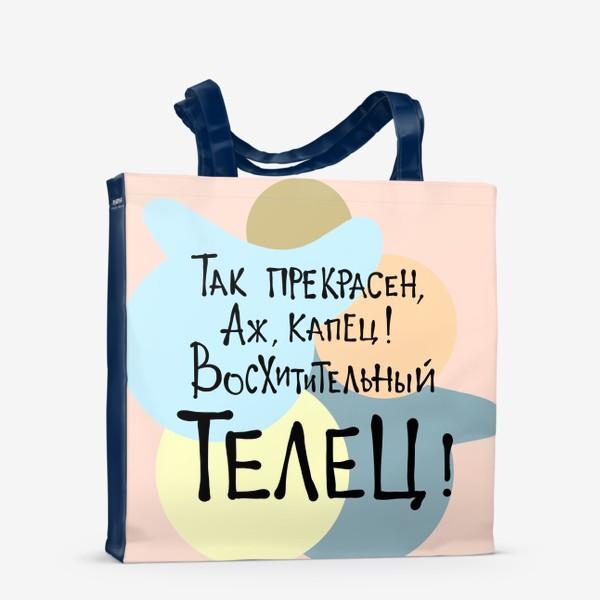 Сумка-шоппер «Так прекрасен, аж капец, восхитительный ТЕЛЕЦ!»