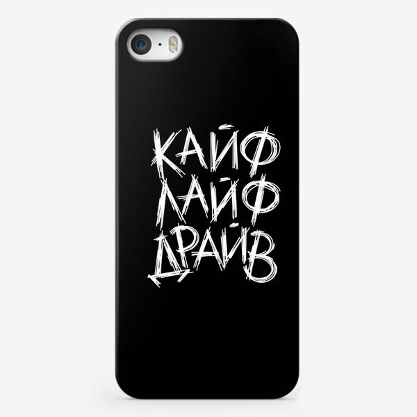 Чехол iPhone «Кайф. Лайф. Драйв. Надпись для позитивных и оптимистов. Жизненная позиция.»
