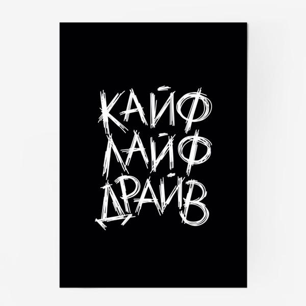 Постер «Кайф. Лайф. Драйв. Надпись для позитивных и оптимистов. Жизненная позиция.»