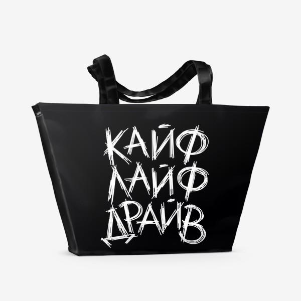 Пляжная сумка «Кайф. Лайф. Драйв. Надпись для позитивных и оптимистов. Жизненная позиция.»