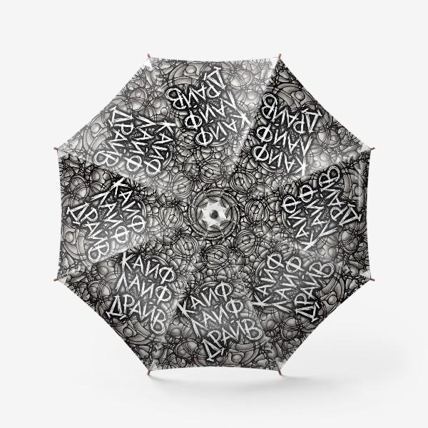 Зонт «Позитивный настрой! Кайф. Лайф. Драйв. Это жизнь!»