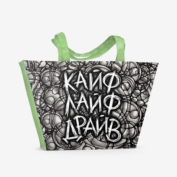 Пляжная сумка «Позитивный настрой! Кайф. Лайф. Драйв. Это жизнь!»
