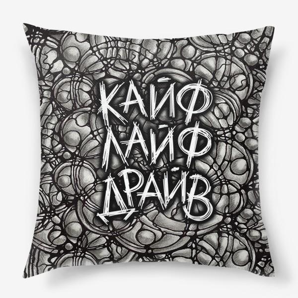 Подушка «Позитивный настрой! Кайф. Лайф. Драйв. Это жизнь!»