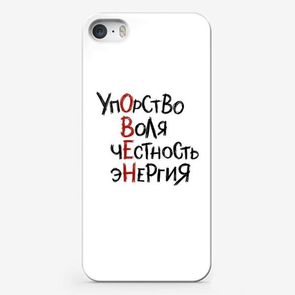 Чехол iPhone «ОВЕН: упорство, воля, честность, энергия...»
