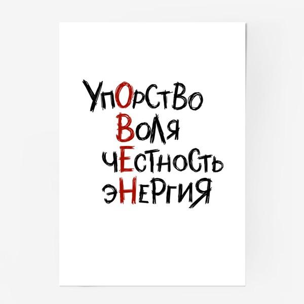 Постер «ОВЕН: упорство, воля, честность, энергия...»
