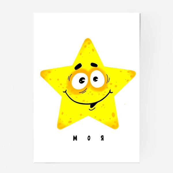 Постер «Звездочка моя»