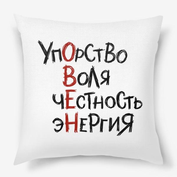 Подушка «ОВЕН: упорство, воля, честность, энергия...»