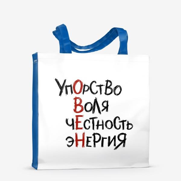 Сумка-шоппер «ОВЕН: упорство, воля, честность, энергия...»