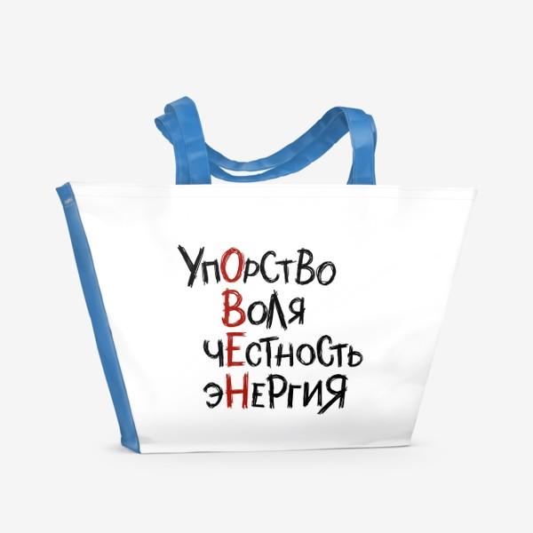 Пляжная сумка «ОВЕН: упорство, воля, честность, энергия...»
