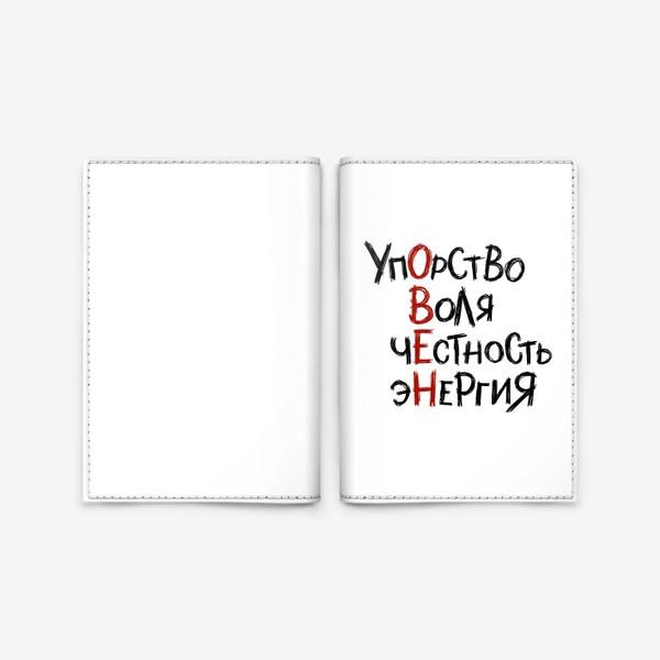 Обложка для паспорта «ОВЕН: упорство, воля, честность, энергия...»