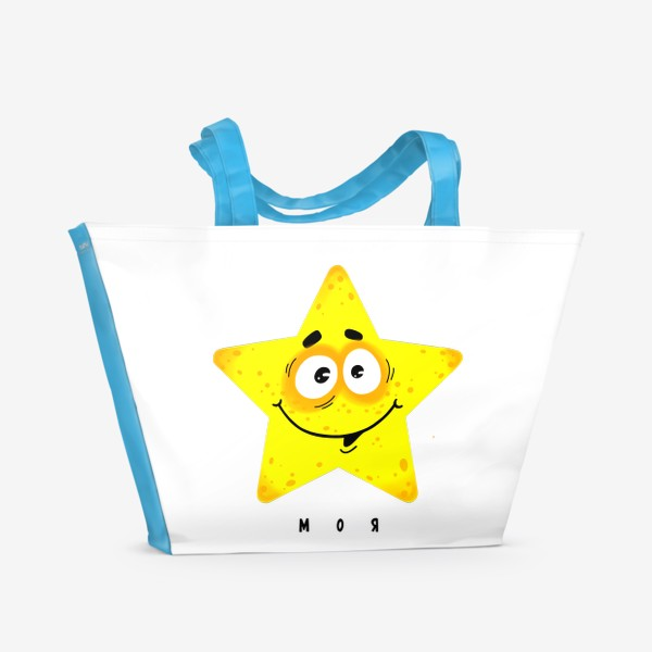 Пляжная сумка «Звездочка моя»