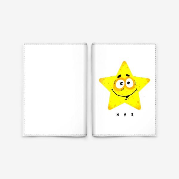 Обложка для паспорта «Звездочка моя»