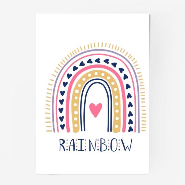 Постер «Радуга»