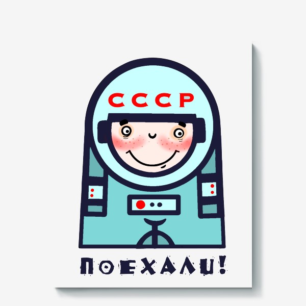Холст «Поехали! Космонавтика.»