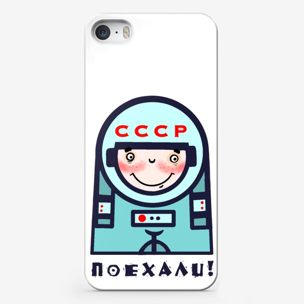 Чехол iPhone «Поехали! Космонавтика.»