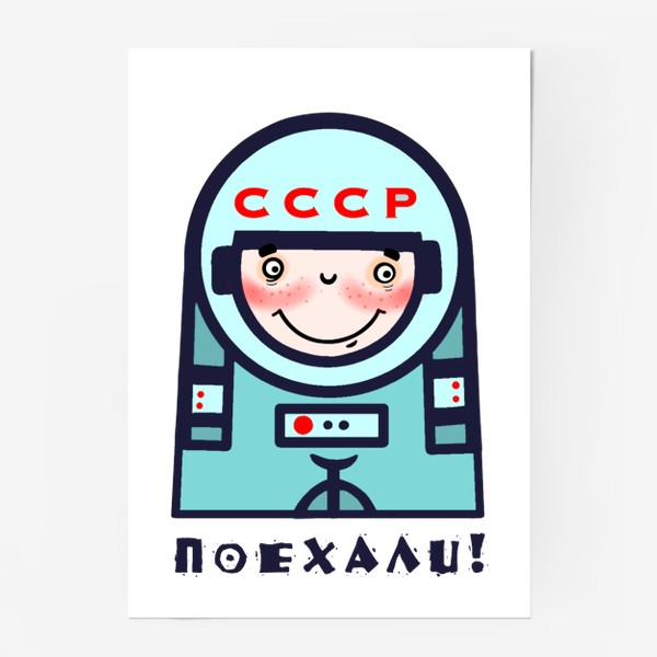 Постер «Поехали! Космонавтика.»