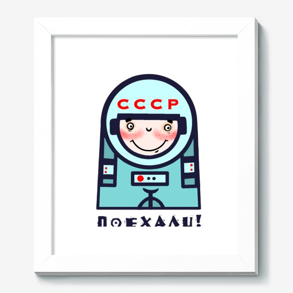 Картина «Поехали! Космонавтика.»