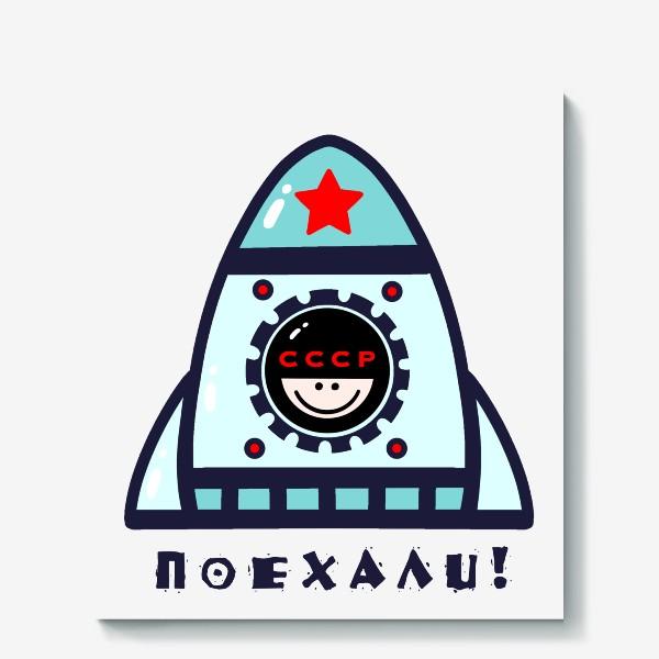 Холст «Поехали! Космос. Ракета.»