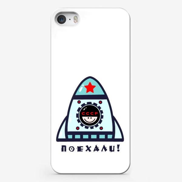 Чехол iPhone «Поехали! Космос. Ракета.»