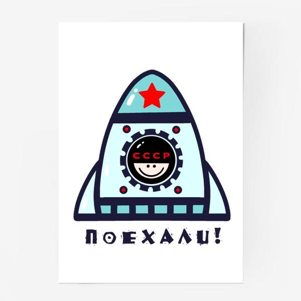 Постер «Поехали! Космос. Ракета.»