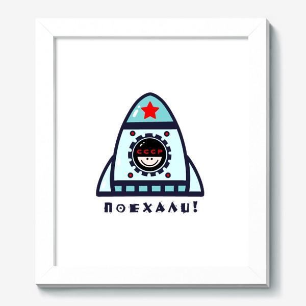 Картина «Поехали! Космос. Ракета.»