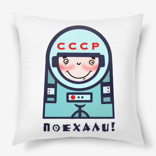Подушка «Поехали! Космонавтика.»