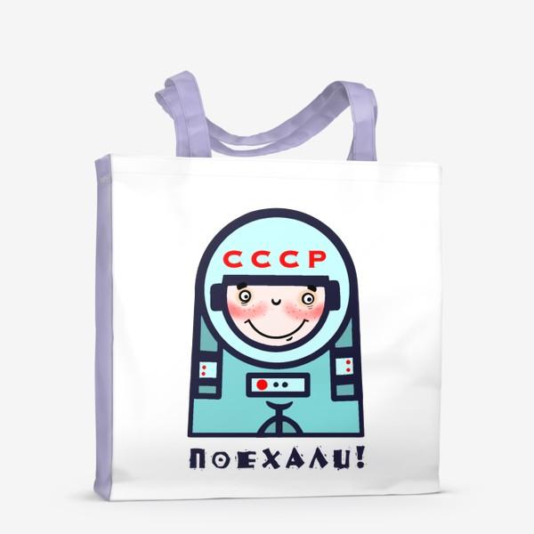 Сумка-шоппер «Поехали! Космонавтика.»